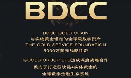 黄金公链BDCC怎么玩?持币生息每日收益0.8%-微线报