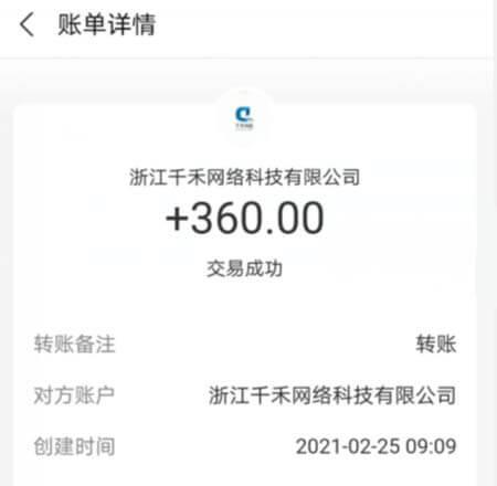 千禾平台提现到账360元,开通高级vip划算吗能多赚多少钱-微线报