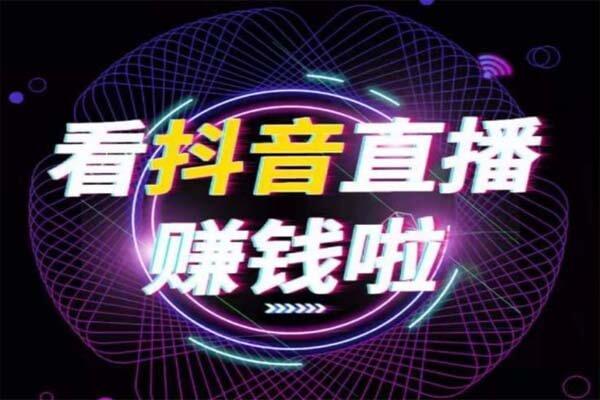宇博聚流赚钱怎么样?抖音挂机看直播每小时1元钱-微线报