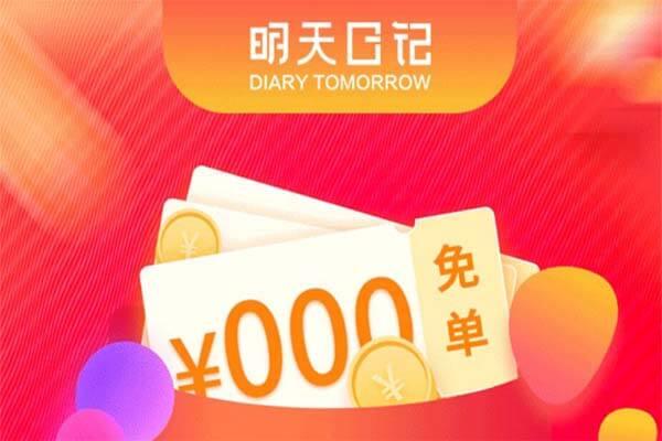 明天日记购物怎么样?佣金+分红+购物金+优惠券最高享4重优惠刚需平台-微线报